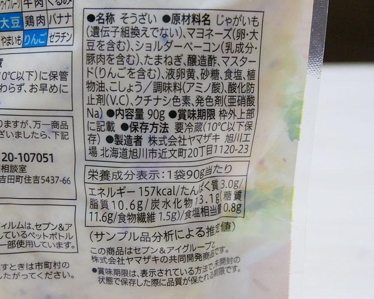セブンイレブン「黒胡椒と粒マスタードのベーコンポテトサラダ(149円)」の原材料・カロリー