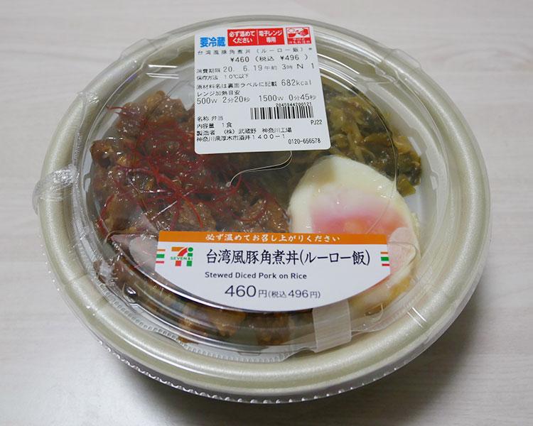 台湾風豚角煮丼[ルーロー飯](496円)