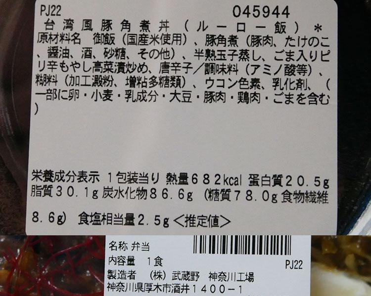 セブンイレブン「台湾風豚角煮丼[ルーロー飯](496円)」原材料名・カロリー