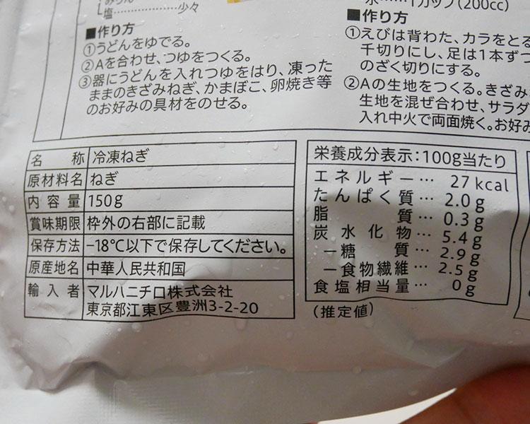セブンイレブン「冷凍食品 彩りと風味にきざみねぎ(108円)」の原材料・カロリー