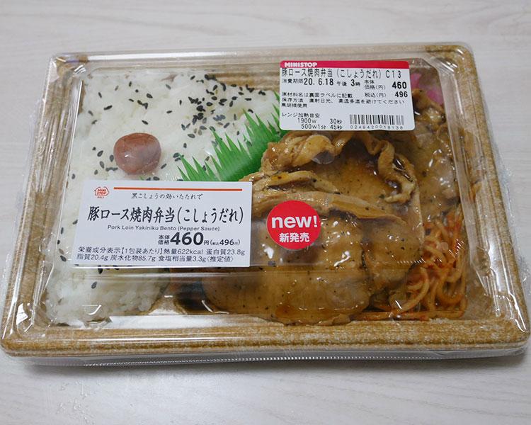豚ロース焼肉弁当[こしょうだれ](496円)
