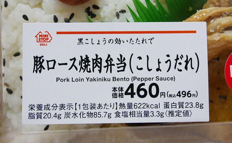 ミニストップ「豚ロース焼肉弁当[こしょうだれ](496円)」の原材料名・カロリー