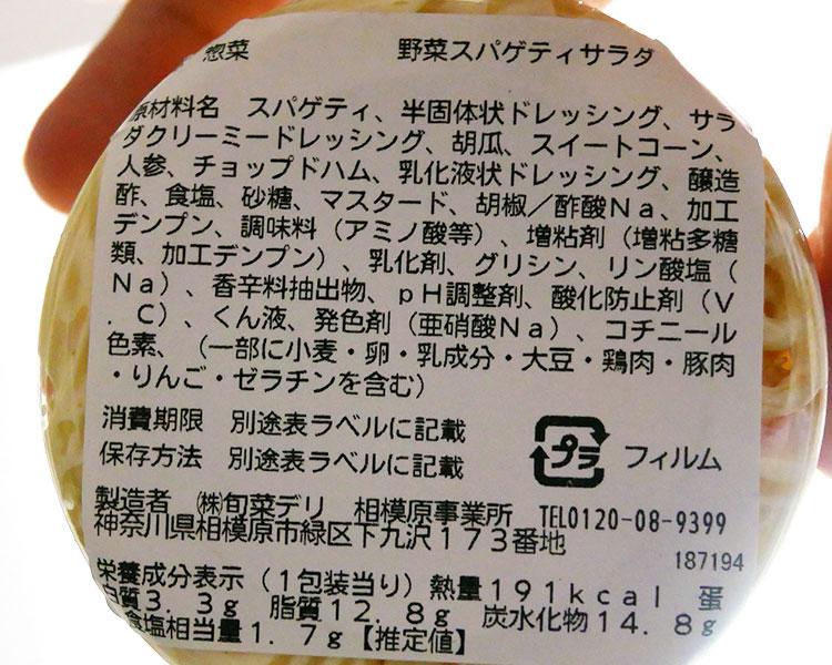 ミニストップ「野菜スパゲッティサラダ(199円)」原材料名・カロリー