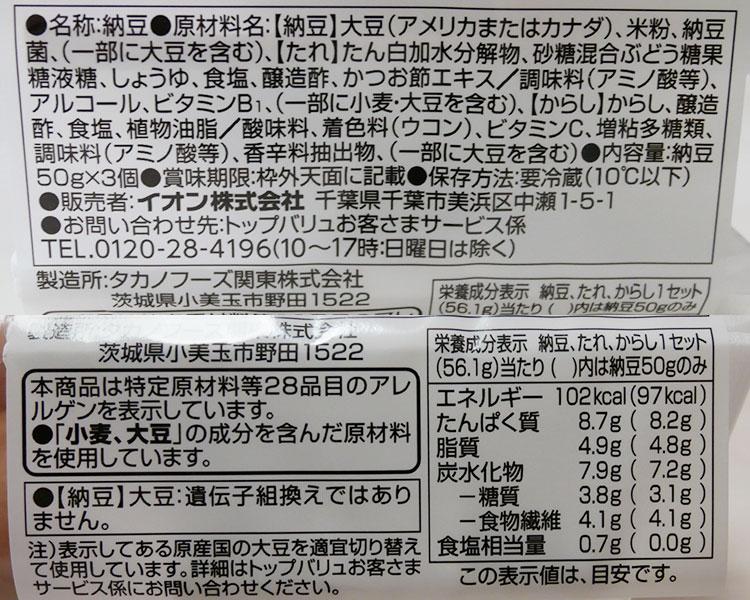 ミニストップ「極小粒納豆(73円)」の原材料・カロリー