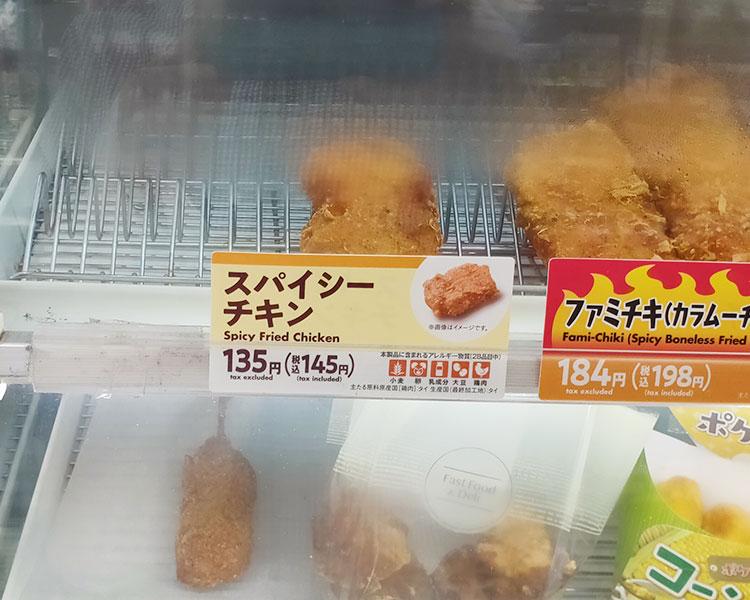スパイシーチキン(145円)