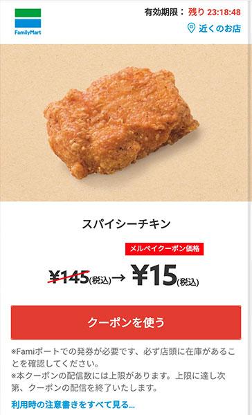 ファミリーマート「スパイシーチキン(145円)」