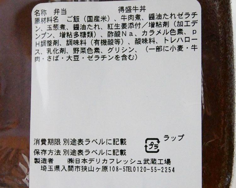 ミニストップ「得盛牛丼(496円)」原材料名・カロリー