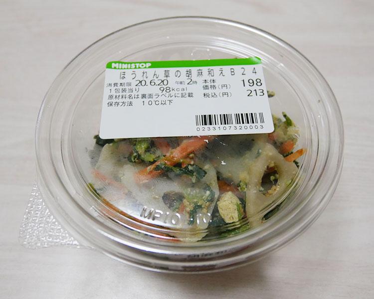 ほうれん草の胡麻和え(213円)