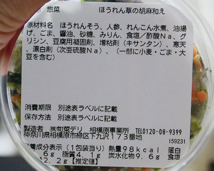 ミニストップ「ほうれん草の胡麻和え(213円)」カロリー・原材料名