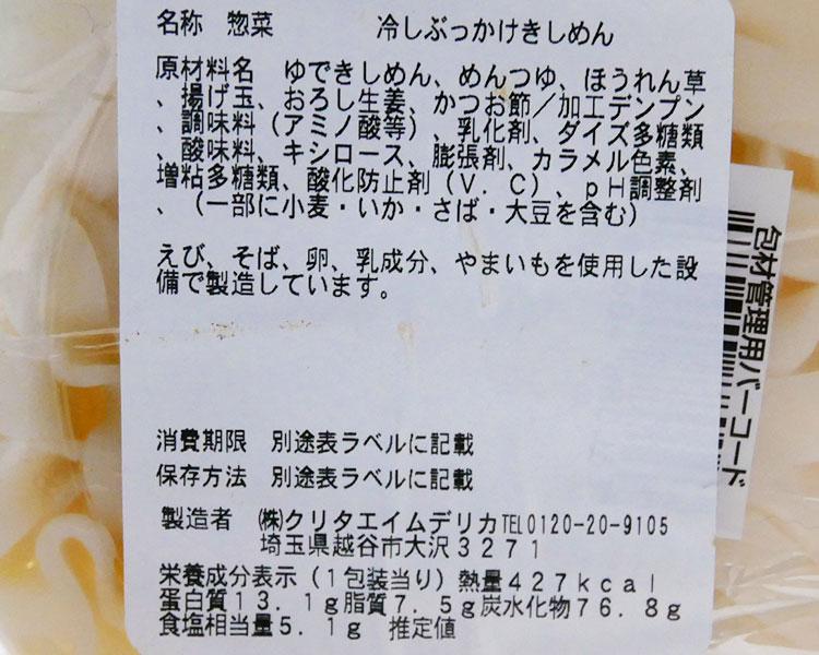 ミニストップ「冷しぶっかけきしめん(340円)」原材料名・カロリー