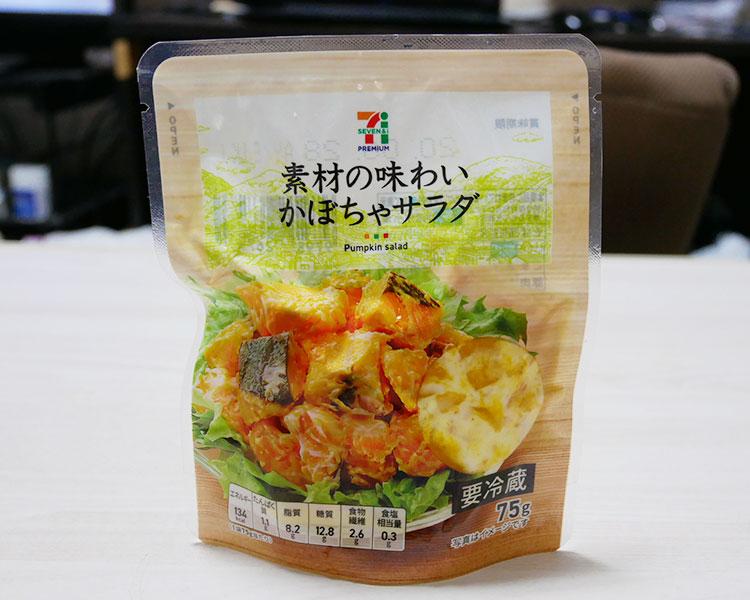 素材の味わいかぼちゃサラダ(127円)