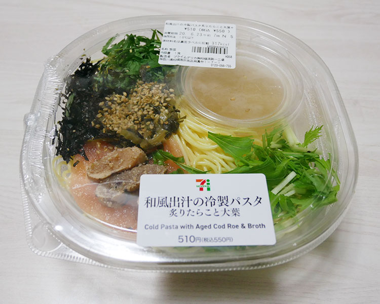 和風出汁の冷製パスタ 炙りたらこと大葉(550円)