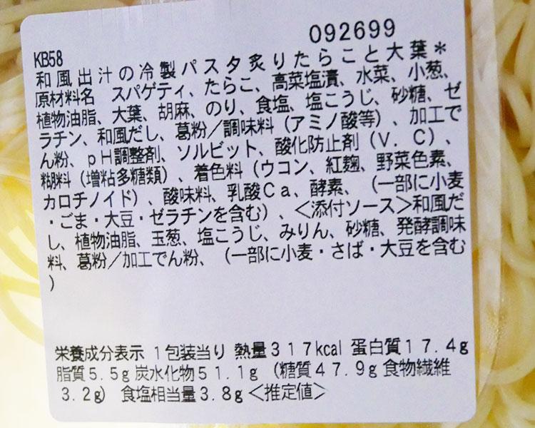 セブンイレブン「和風出汁の冷製パスタ 炙りたらこと大葉(550円)」の原材料・カロリー