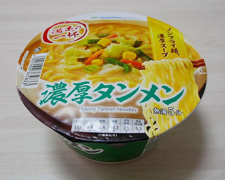 濃厚タンメン(178円)