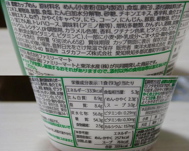 ファミリーマート「濃厚タンメン(178円)」の原材料・カロリー