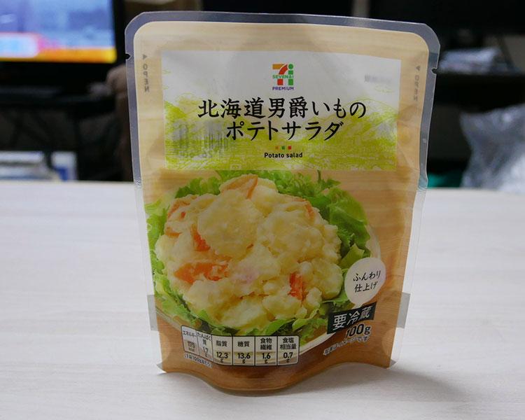 北海道男爵いものポテトサラダ(127円)