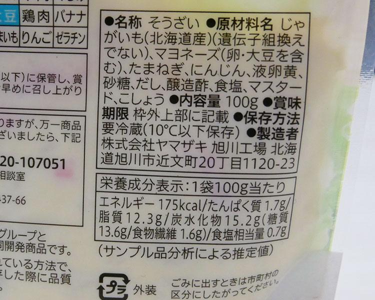 セブンイレブン「北海道男爵いものポテトサラダ(127円)」の原材料・カロリー