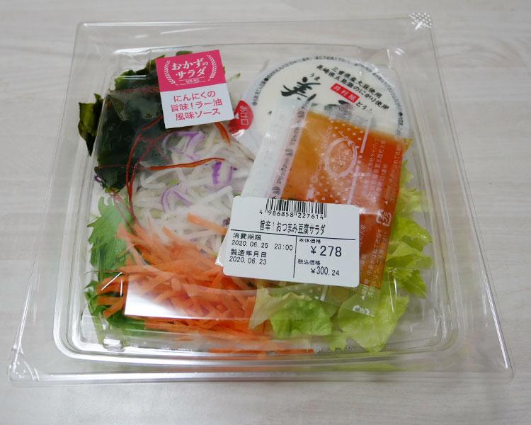 旨辛!おつまみ豆腐サラダ(300円)