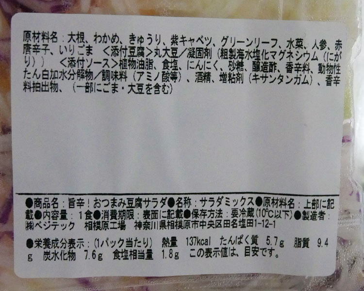 まいばすけっと「旨辛!おつまみ豆腐サラダ(300円)」原材料名・カロリー