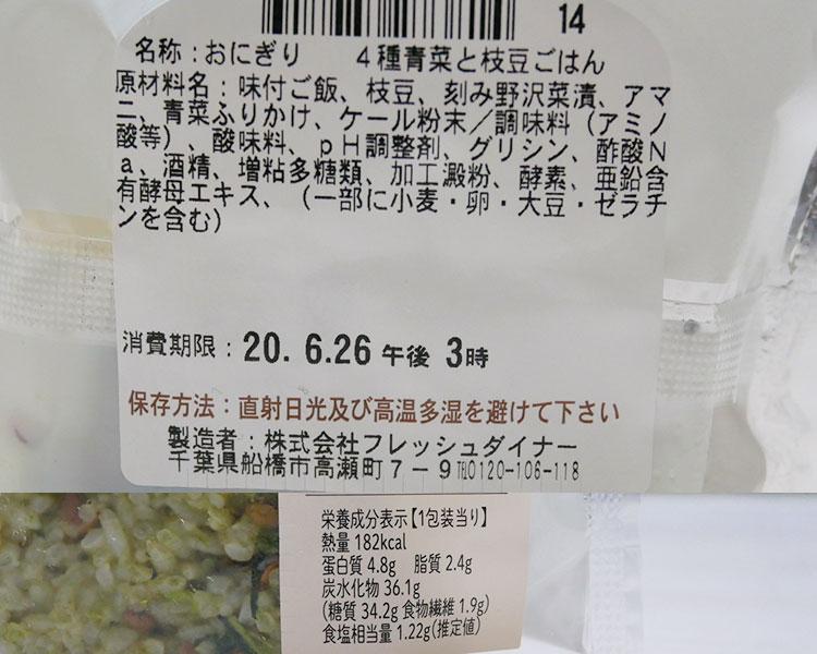 ローソン「4種青菜と枝豆のおにぎり(125円)」原材料名・カロリー