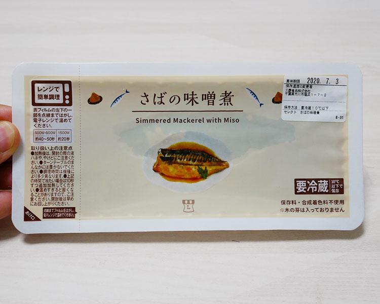 さばの味噌煮(258円)