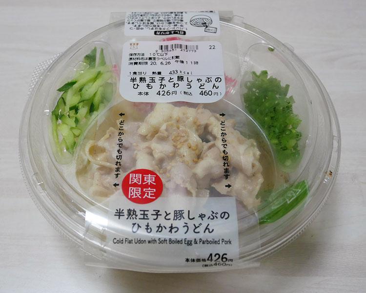 半熟玉子と豚しゃぶの ひもかわうどん(460円)