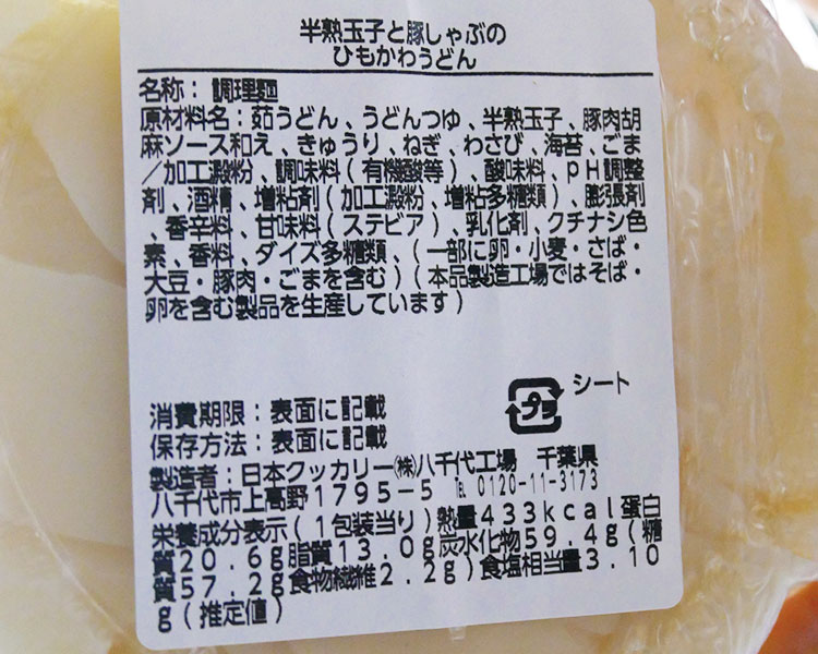 ローソン「半熟玉子と豚しゃぶのひもかわうどん(460円)」原材料名・カロリー