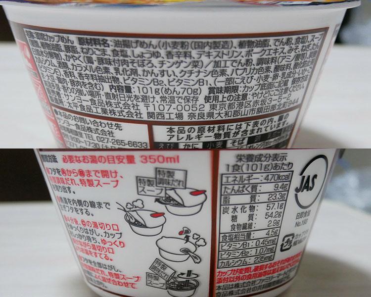 ファミリーマート「四川風汁なし担々麺(178円)」の原材料・カロリー・作り方
