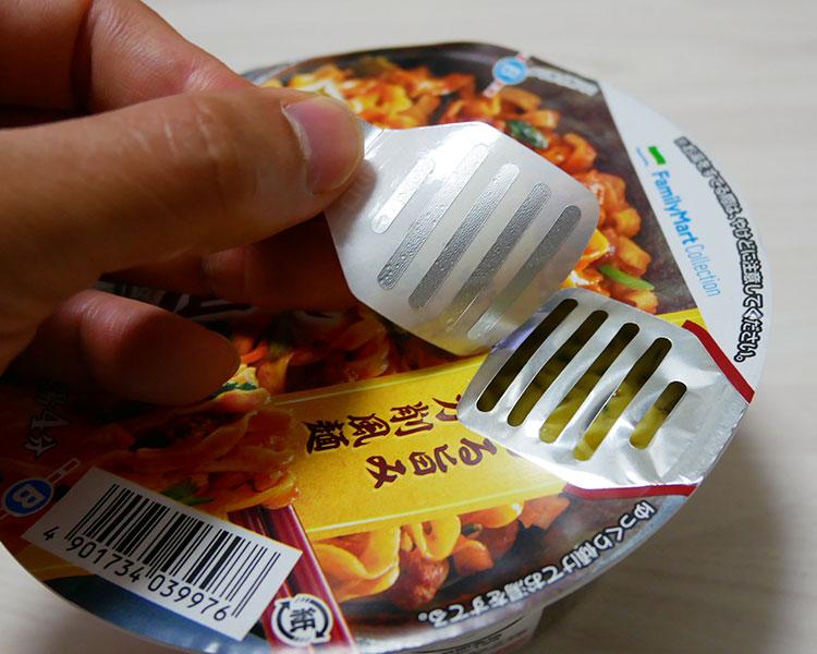 ファミリーマート「四川風汁なし担々麺(178円)」