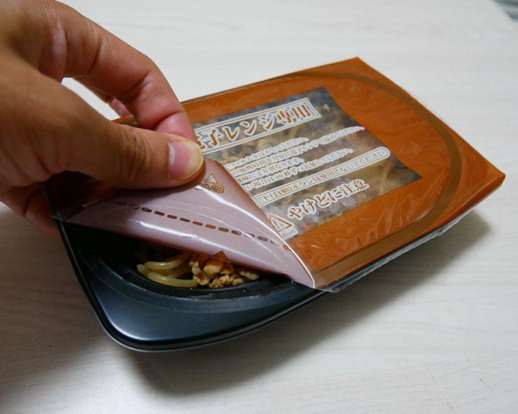 ローソン「チャプチェ(297円)」