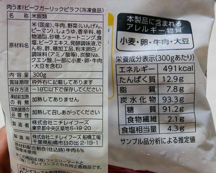 ファミリーマート「冷凍食品 肉うま!ビーフガーリックピラフ(300円)」の原材料・カロリー
