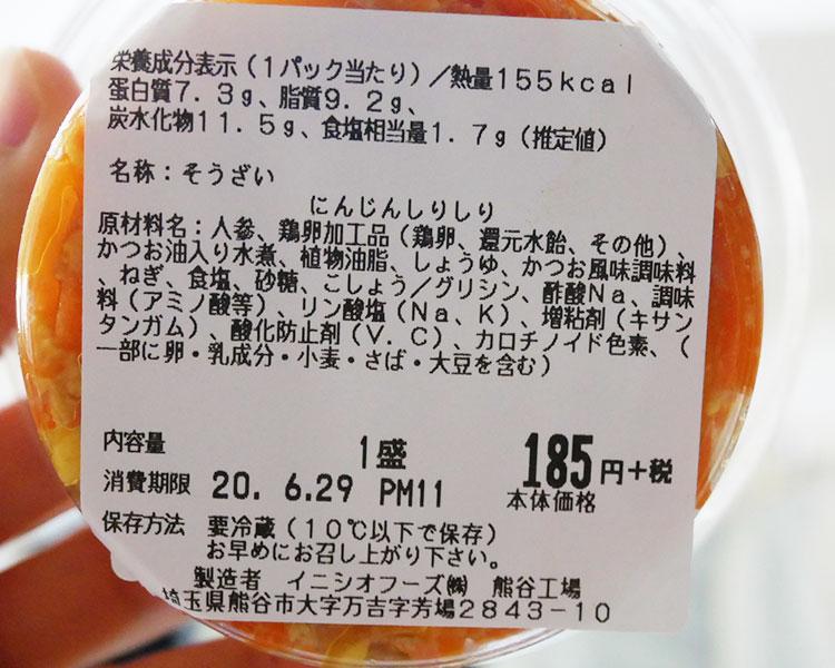まいばすけっと「にんじんしりしり(200円)」原材料名・カロリー