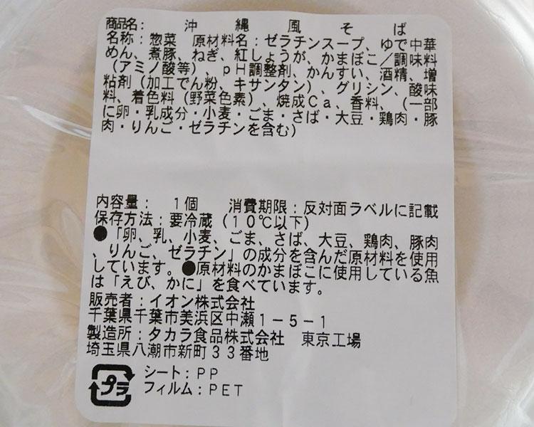 まいばすけっと「沖縄風そば(429円)」原材料名・カロリー