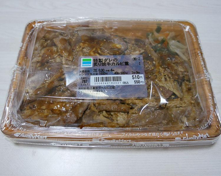 特製ダレの炙り焼牛カルビ重(550円)