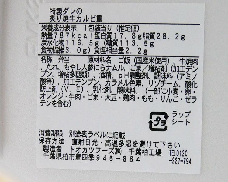 ファミリーマート「特製ダレの炙り焼牛カルビ重(550円)」原材料名・カロリー