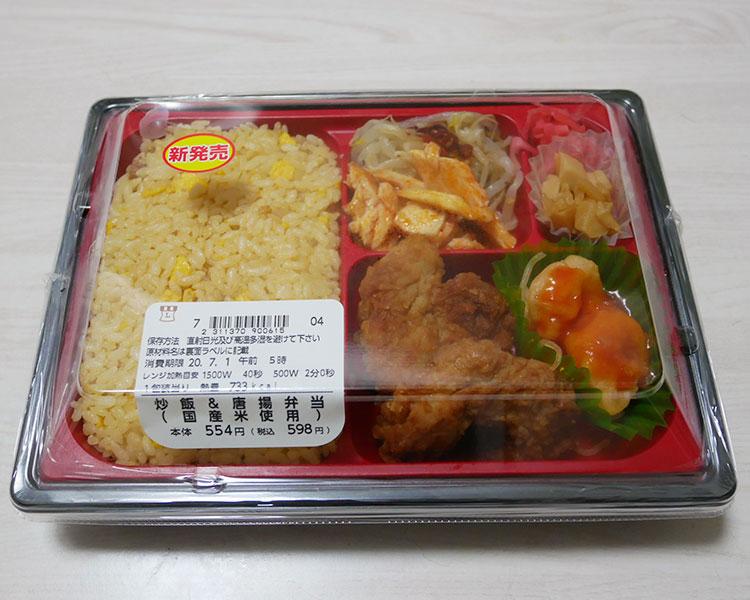 炒飯&唐揚弁当(598円)
