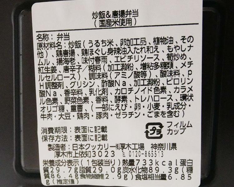 ローソン「炒飯&唐揚弁当(598円)」原材料名・カロリー