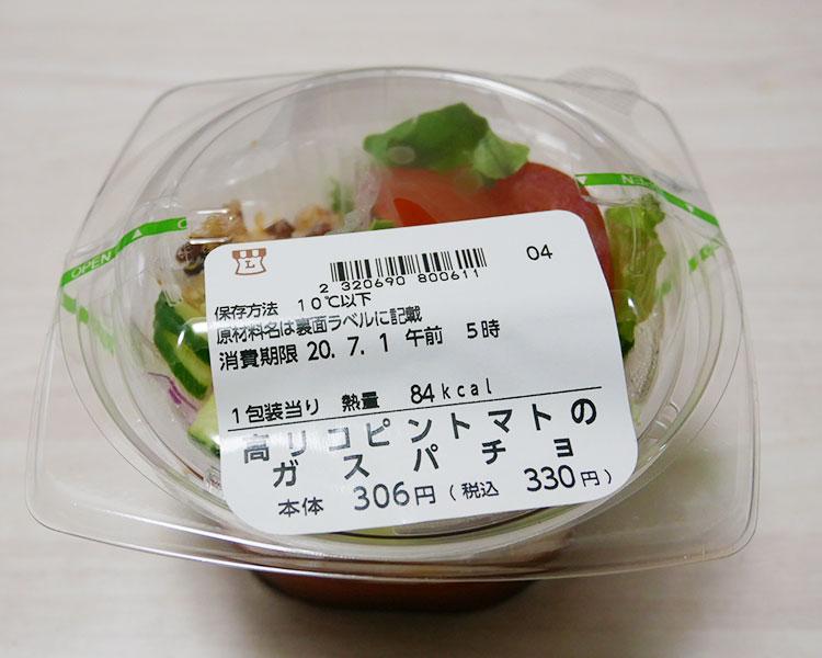 高リコピントマトのガスパチョ(330円)