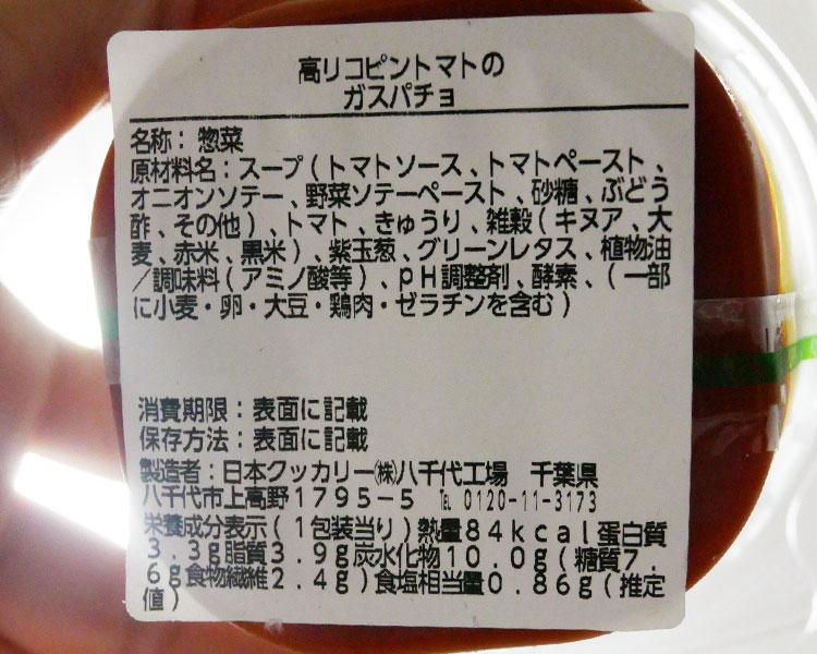ローソン「高リコピントマトのガスパチョ(330円)」原材料名・カロリー