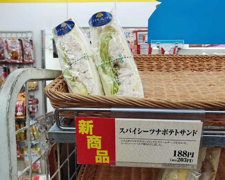 スパイシーツナポテトサンド(203円)