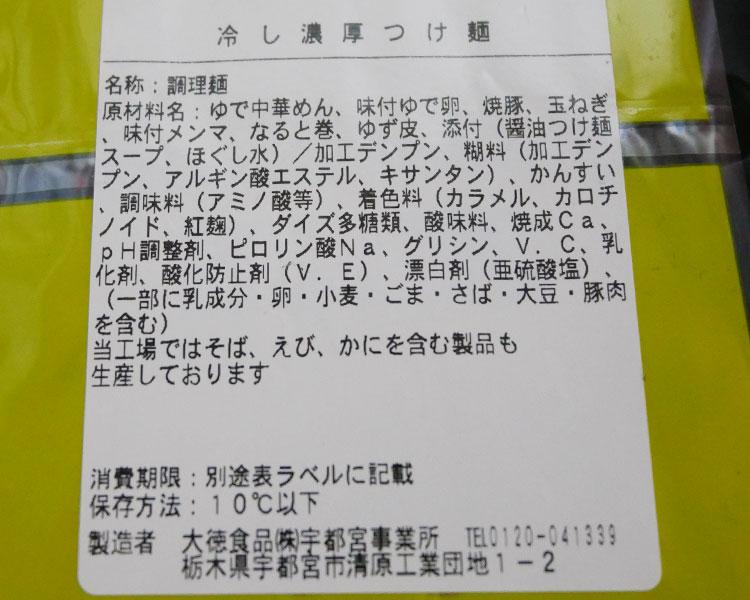 デイリーヤマザキ「冷し濃厚つけ麵[銀座朧月監修](537円)」の原材料・カロリー