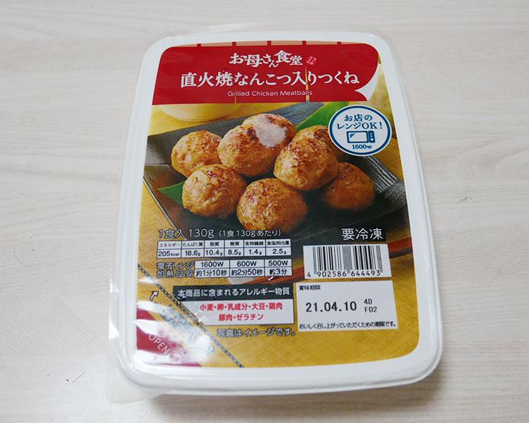 冷凍食品 直火焼なんこつ入りつくね(278円)