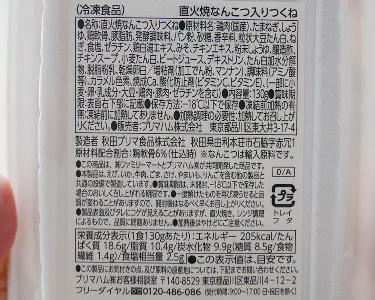 ファミリーマート「冷凍食品 直火焼なんこつ入りつくね(278円)」の原材料・カロリー