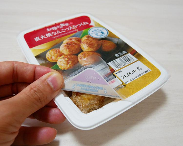 ファミリーマート「冷凍食品 直火焼なんこつ入りつくね(278円)」