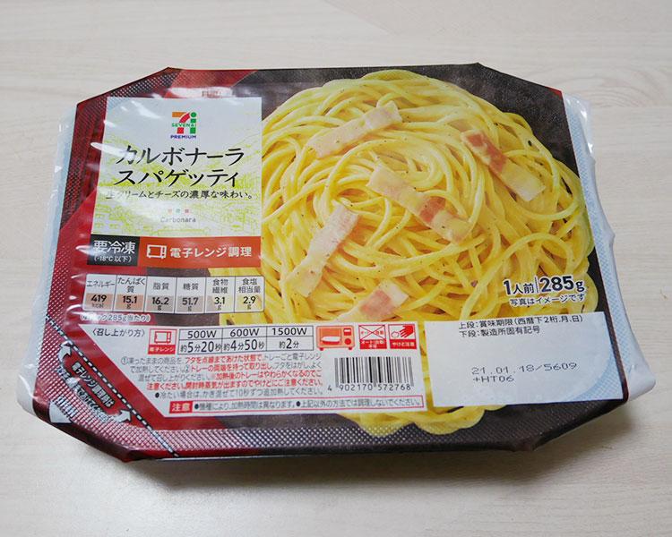 冷凍食品 カルボナーラスパゲッティ(257円)