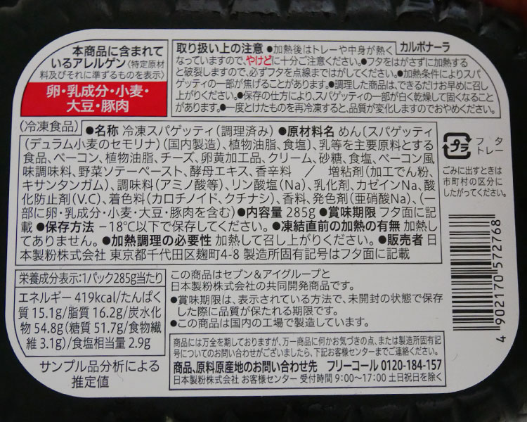 セブンイレブン「冷凍食品 カルボナーラスパゲッティ(257円)」の原材料・カロリー