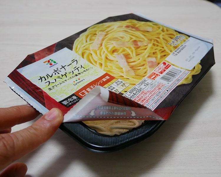 セブンイレブン「冷凍食品 カルボナーラスパゲッティ(257円)」