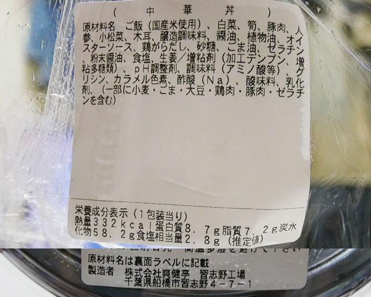 まいばすけっと「中華丼(321円)」原材料名・カロリー