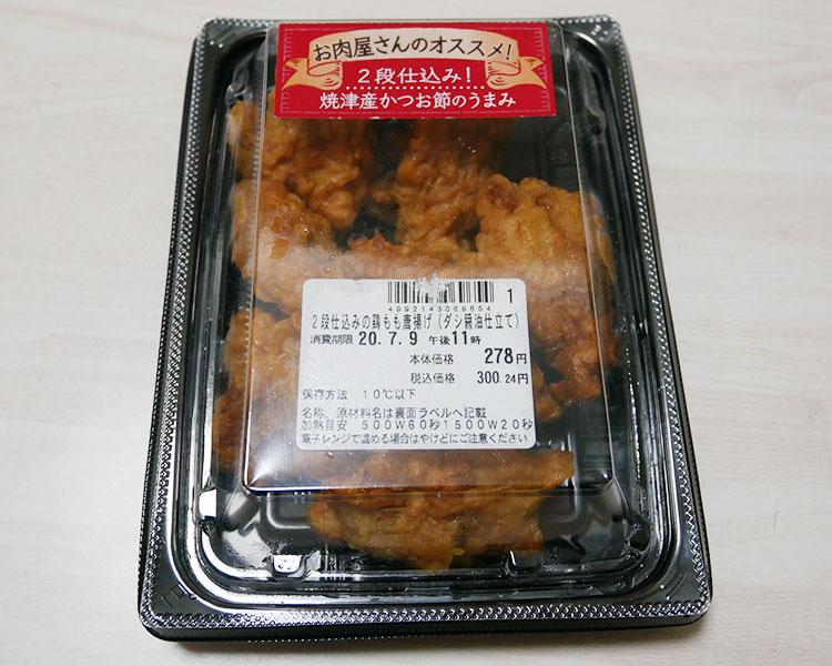 2段仕込みの鶏もも唐揚げ[ダシ醤油仕立て](300円)