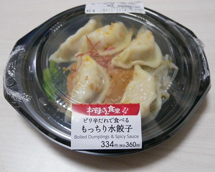 ピリ辛だれで食べるもっちり水餃子(360円)